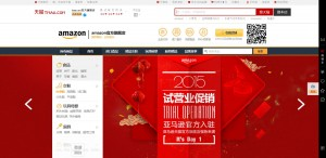 amazon bei tmall | Screenshot: amazon.tmall.com